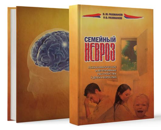 Семейный невроз — психосоматические и вегетативные расстройства у детей и взрослых