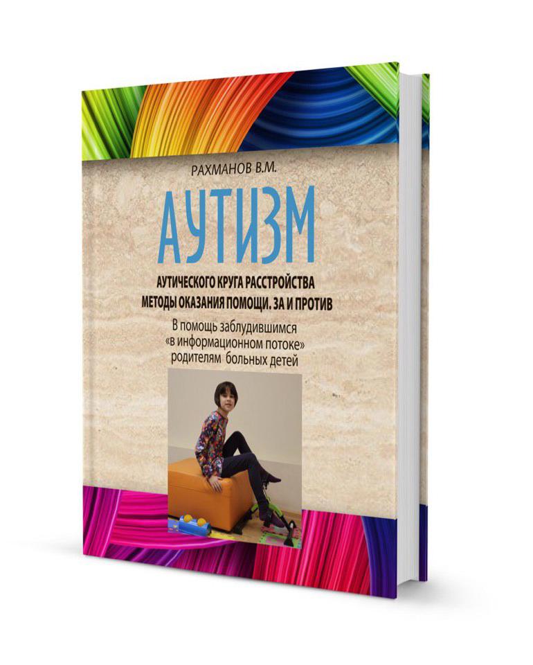 Аутизм. Аутического круга (спектра) расстройства. Методы лечения аутизма