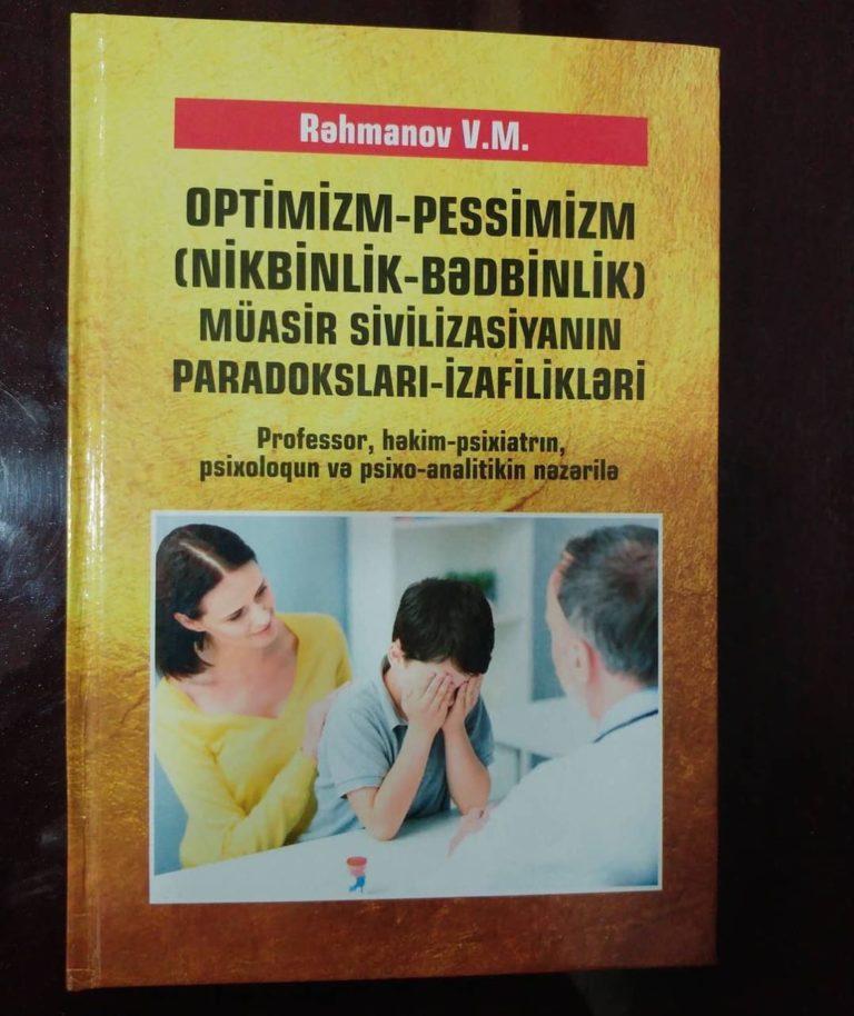 Книга профессора Рахманова. Оптимизм — пессимизм