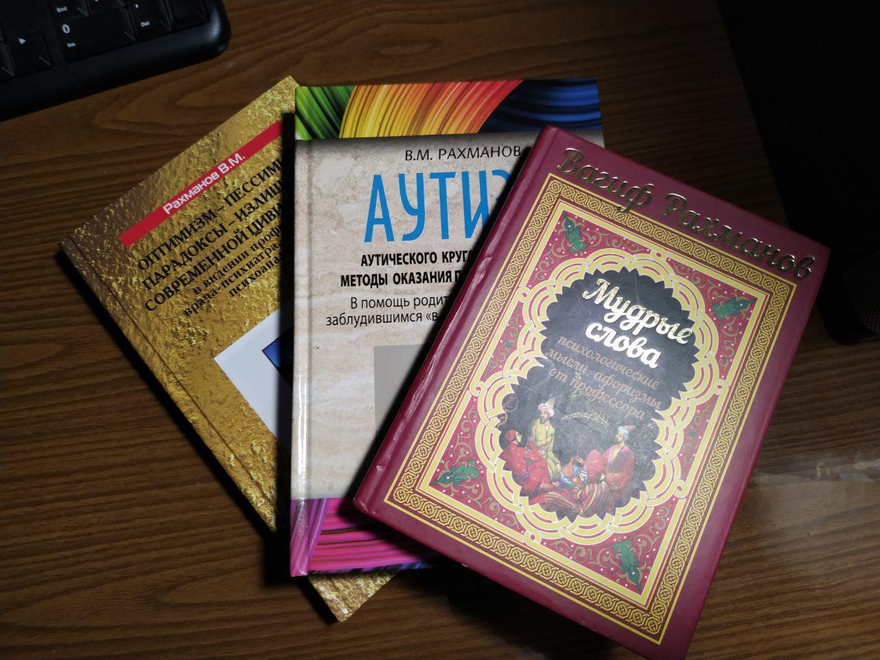 Книги профессора Рахманова в нашей домашней библиотеке