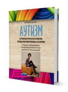 Книга профессора Рахманова. Аутизм. Аутического круга (спектра) расстройства. Методы оказания помощи. За и против