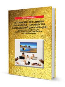 Книга профессора Рахманова. Оптимизм – пессимизм. Парадоксы – излишества современной цивилизации