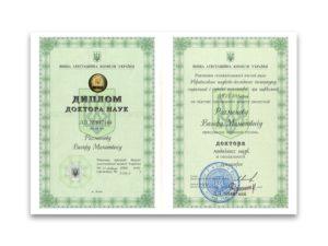 Диплом доктора медицинских наук – Украина