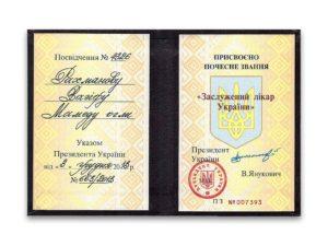Заслуженный врач Украины