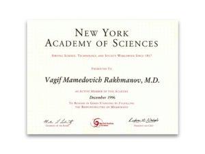 Член Нью Йоркской Академии Наук