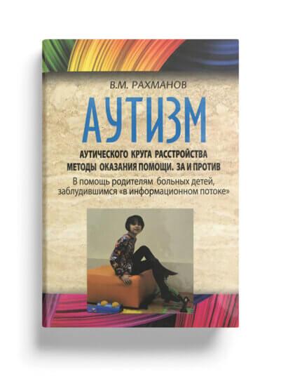 Книга - Аутизм. Аутического круга расстройства. Методы оказания помощи. За и Против.