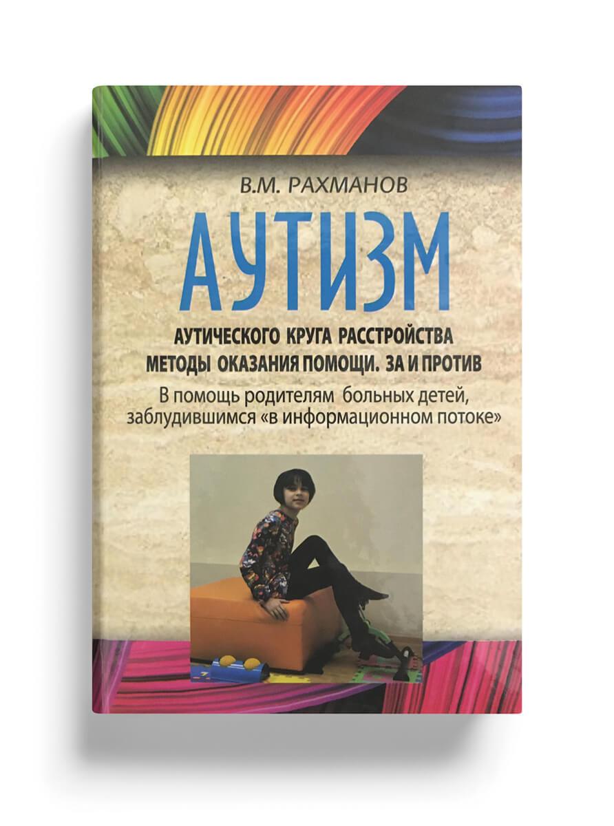 Аутизм. Аутического круга (спектра)  расстройства. Методы оказания помощи. За и против