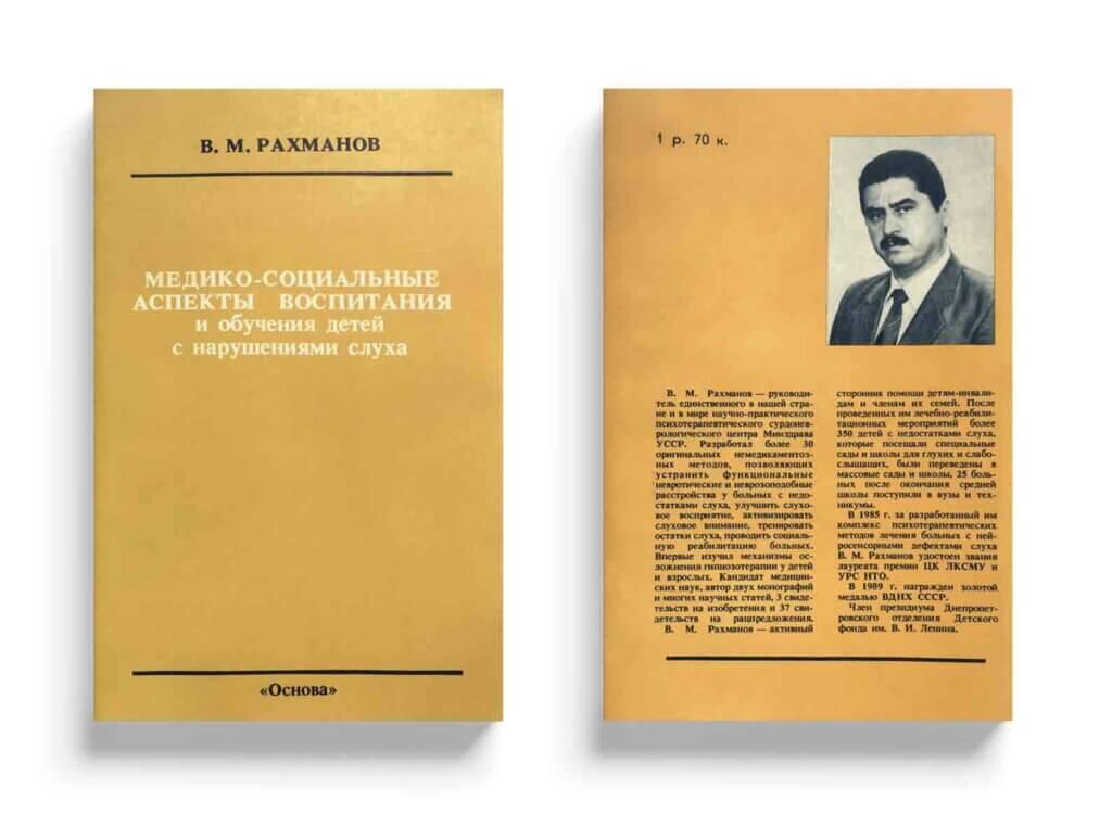 Медико-социальные аспекты воспитания и обучения детей с нарушениями слуха - Монография профессора Рахманова В. М.