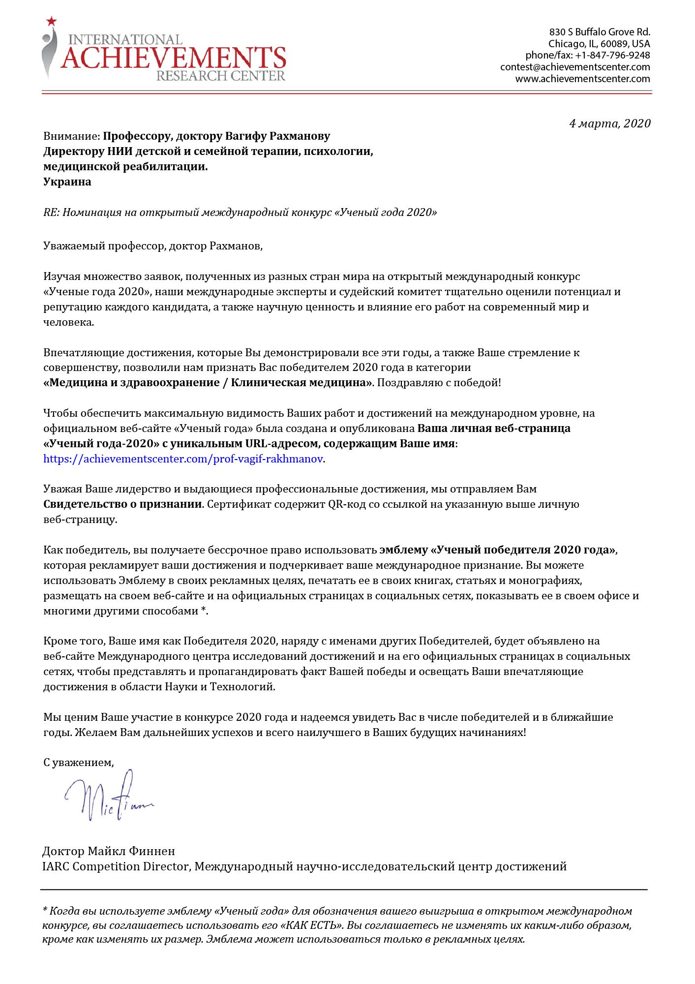 """Поздравительное письмо профессору Рахманову о присуждении звания """"Ученый 2020 года"""""""