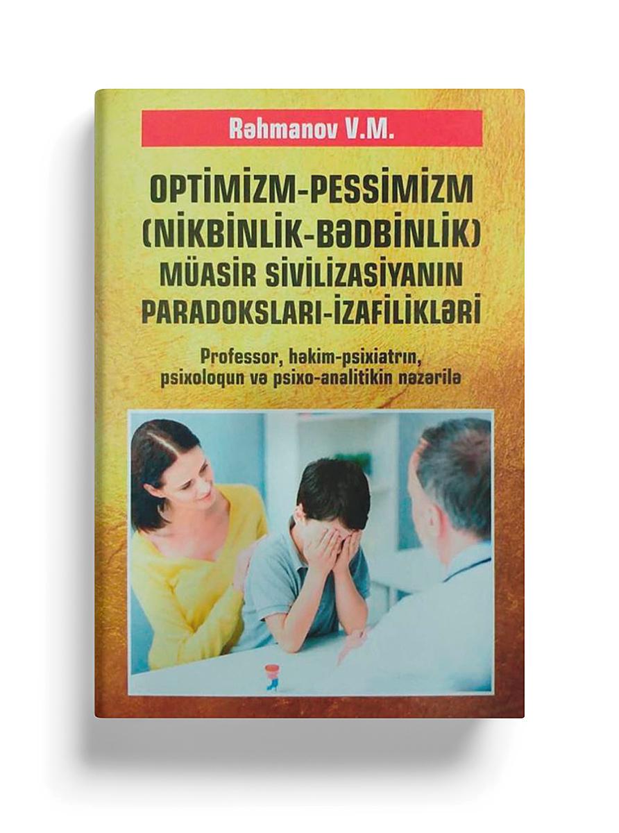 Оптимизм – пессимизм. Парадоксы – излишества современной цивилизации
