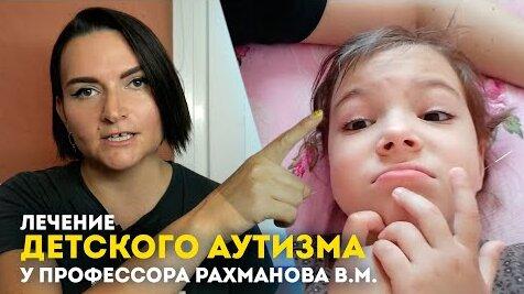 Лечение дочери от детского аутизма по методике профессора Рахманова