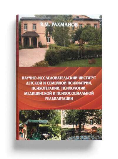 Correction of psychophysiological and psychophysical processes. Etiopathogenetic therapy (according to the protocol of Professor V. M. Rakhmanov)