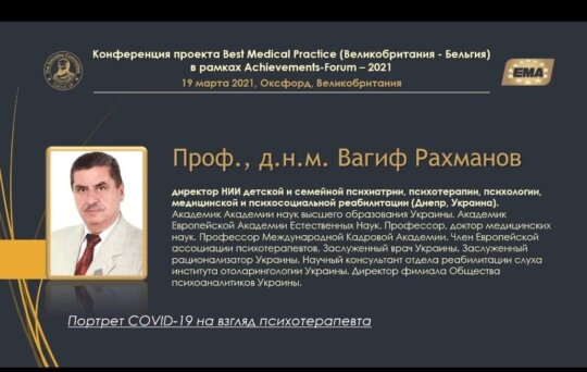 Professor Rakhmanov participated in the session of the project — The Best Medical Practice